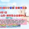 2019中国(潍坊)国际孕婴童用品·童装博览会