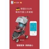 德国DiSUN智能婴儿车 招商 加盟