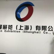 欧曼展览上海有限公司
