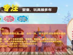 2019辽宁沈阳孕婴童博览会招商函