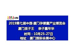 2019第七届中国·厦门孕婴童产业博览会 厦门孩子王亲子嘉年华