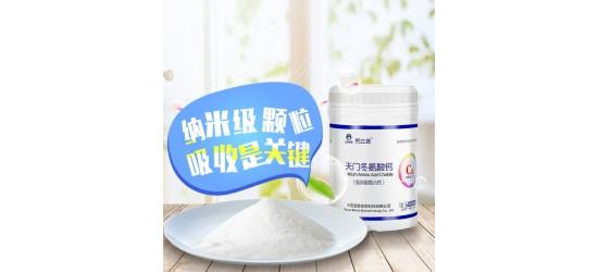 钙立速孕妇纳米氨基酸螯合钙中老年人天门冬氨酸钙家庭装招商代理