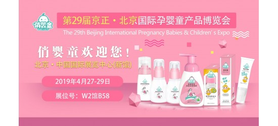 无香精洗护 俏婴童邀您共聚2019京正·北京国际孕婴童展