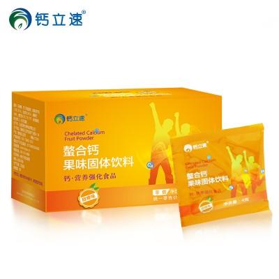 钙立速儿童螯合钙果味固体饮料少年钙甜橙味