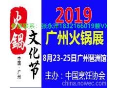 2019广州火锅展*广州火锅展2019