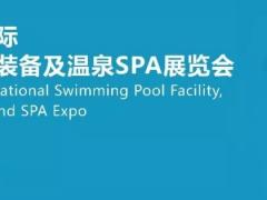 CSE 2020上海泳池温泉SPA展览会及婴幼儿游泳装备展
