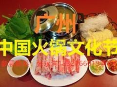2019中国火锅展*2019广州火锅展会
