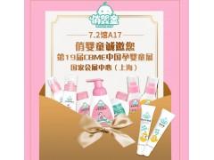 无香精洗护—俏婴童与您相约2019上海CBME孕婴童展