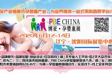 2020年第五届辽宁沈阳国际孕婴童产品博览会正式开始招商