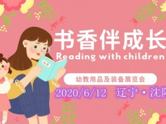 2020幼教展会,东北幼教展,辽宁幼教展,沈阳幼教装备展览会