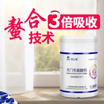 钙立速纳米螯合钙贴牌OEM天门冬氨酸钙全新一代螯合钙优质商家