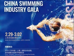 CSE上海游泳SPA展 展商推荐泳博士