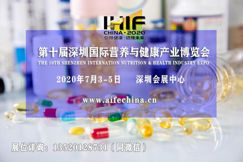 7月深圳健博会