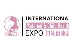2021广州国际妇幼健康产业博览会