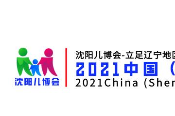 关爱儿童,让爱成长2021年东北沈阳少年儿童成长博览会5月28-30在沈阳国展举办