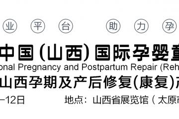 政府重点支持展会参展享展位价格补贴,2021山西国际孕婴童产品博览会9月10日