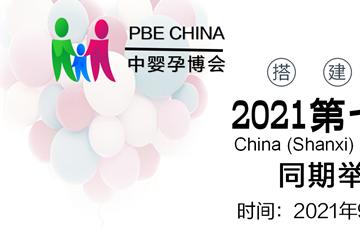 山西将举办2021第七届孕婴童产品博览会中婴展览独家承办