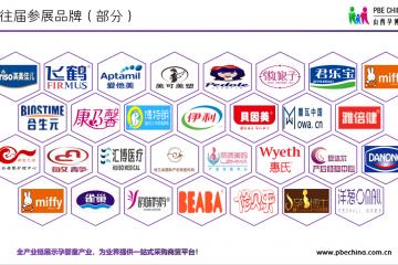 2021东北沈阳孕婴童产品展览会/沈阳儿博会5月举办