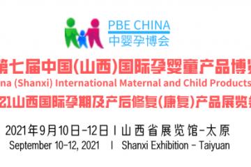 2021山西国际孕婴童产品博览会金秋九月,全面启航