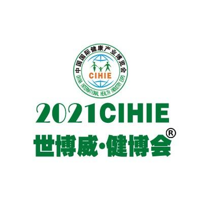 2021北京高端滋补品展览会