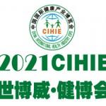 2021第29届健博会暨北京高端滋补品展览会-秋季