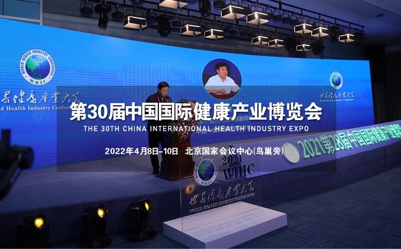 CIHIE健康展-2022精彩瞬间14