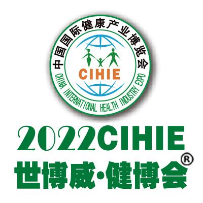 2022第30届健博会暨北京益生菌产品展览会