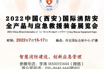 2022中国消防展|中国消防设备展会|国际消防展|消防展会